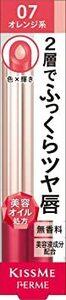 07 フレッシュなオレンジ 3.6g Kiss Me FERME(キスミーフェルム) Wカラー美容液ルージュ 07 口紅 フレッ