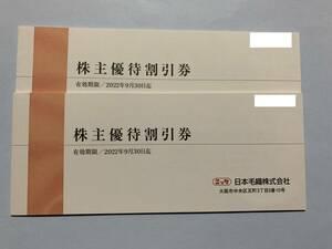 【即決】ニッケ(日本毛織)株主優待 株主優待割引券 6000円