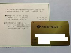 【即決】松竹 株主優待 株主優待カード 160ポイント 男性名義 返却不要