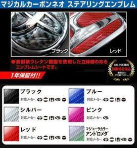 ハセプロ マジカルカーボンNEO ステアリングエンブレム ステップワゴン RK1 RK2 2009/10~