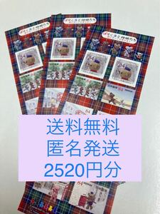 ぽすくまシール切手 84円 3シート 額面 2520円分