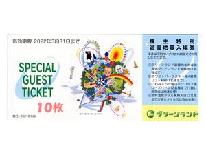 ◆グリーンランド株主優待券 入園券×10+飲食優待券×7 乗物券×1◆送料無料