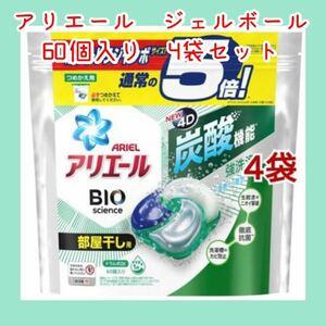 【新品】アリエール ジェルボール4D 洗濯洗剤 詰め替え(60個入4袋セット)
