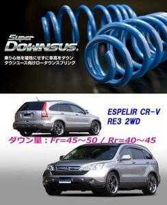 [ESPELIR]RE3 CR-V(2WD/2.4L)用スーパーダウンサス
