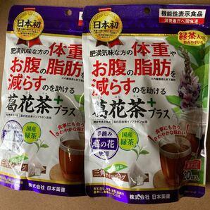 葛花茶 1.5g×20袋 2個