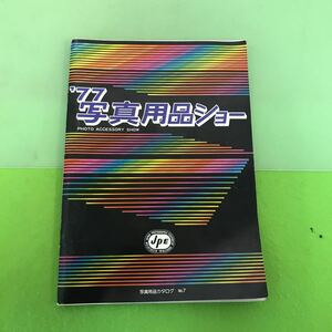 E142[ catalog ]77 photograph supplies show PHOTO ACCESSORY SHOW photograph supplies catalog No.7