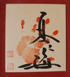 大相撲 直筆:サイン色紙 手形 『琴ケ梅』