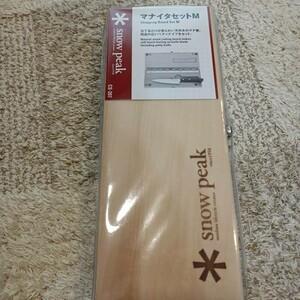 新品 スノーピーク まな板 マナイタセットM CS-207