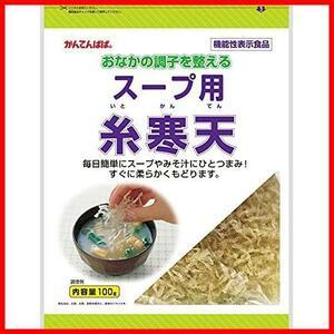 【最安】伊那食品工業 100g bbha805 機能性表示食品 スープ用糸寒天