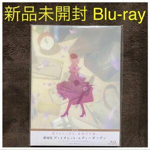 劇場版ヴァイオレット・エヴァーガーデン 通常版 ブルーレイ Blu-ray 新品