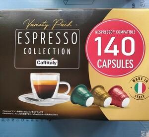 ☆コーヒーカプセル ☆ネスプレッソ互換カプセル 140個☆3種アソート
