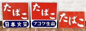 昭和レトロ たばこ ホーロー看板 両面 当時物 たばこ看板【フコク生命/日本火災】3枚組