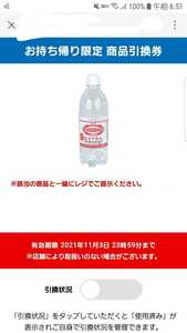 [ anonymity free shipping ] Lawson Will gold son extra carbonated water free exchange ticket Point .. for searching -paypay gift Rakuten Point d Point