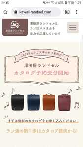 Sawada Landsel Cupponds that can be used in the official mail order 5000 yen discount coupon