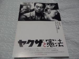 【おまけ】ヤクザと憲法 映画 貴重な非売品DVD 東組清勇会 任侠 極道 右翼 代紋 暴力団