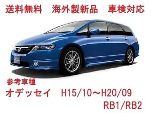 UVカット ♪ オデッセイ フロントガラス(グリーン) RB1/RB2 73111-SFE-J41 高品質 ブルーぼかし付き 寒冷地仕様 適合確認必要