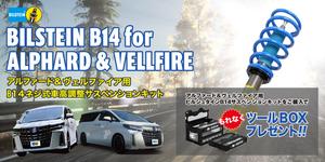 ビルシュタイン B14 車高調KIT アルファード ヴェルファイア AGH30W GGH30W 2WD BSS6091J もれなくプレゼント付き