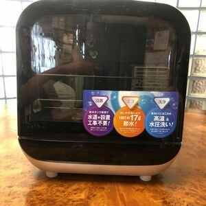 送料込み超美品! エスケイジャパンの3人用タンク式食器洗い乾燥機Jaime(ジェイム) SDW-J5L