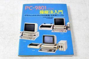 PC-9801シリーズ操縦法入門 グラフィックス/ディジタル処理/日本語ワープロ