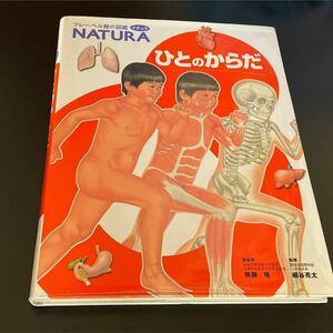フレーベル館の図鑑 ナチュラ NATURA ひとのからだ