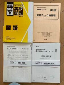 新品未使用 大学入試共通試験 国語 問題集 センター試験実戦問題パック 駿台文庫