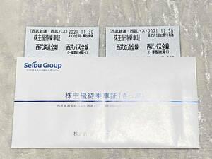 ★西武鉄道・西武バス 株主優待乗車証 2枚☆11月30日まで有効★