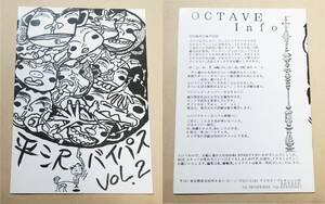 平沢進/P-MODEL ファンクラブ会報 平沢バイパス HIRASAWA BYPASS ヒラサワ・バイパス 2号/3号/5号/6号/7号/8号/9号/12号 全8冊