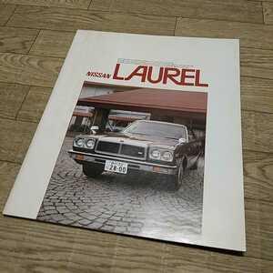 旧車 カタログ 昭和52年 日産ローレル C230系 38ページ 当時物