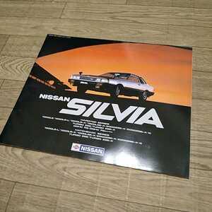 旧車 カタログ 昭和58年4月 日産 シルビア 3代目(S110)のカタログ /4バルブDOHCエンジン搭載のRSを追加/当時物 36ページ 価格表付