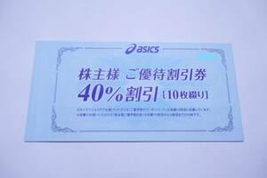 アシックス 株主優待 株主様優待割引券(40%割引×10枚綴)