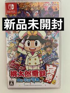 新品未開封 桃太郎電鉄 昭和 平成 令和も定番! Switch 通常版 スイッチ ソフト