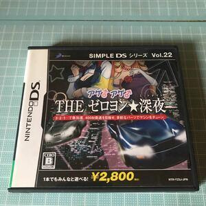 【DS】 SIMPLE DSシリーズ Vol.22 アゲ アゲ THE ゼロヨン★深夜