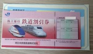 JR西日本株主優待鉄道割引券1枚