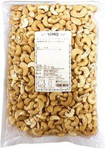 カシューナッツロースト / 1kg TOMIZ/cuoca(富澤商店) カシューナッツ 素焼き ロースト 無塩