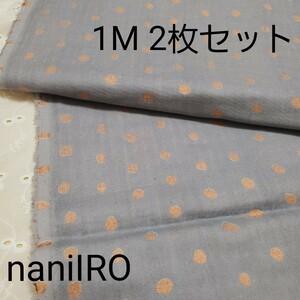 生地 2m ダブルガーゼ naniIRO ナニイロ ドット 日本製 ピンク グレー