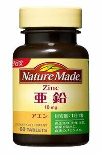 1本 大塚製薬ネイチャーメイド亜鉛 [栄養機能食品] 60粒