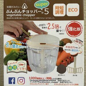 ぶんぶんチョッパー スーパー5 (みじん切り器)