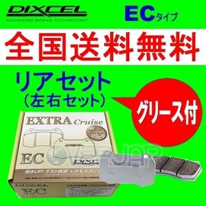 EC345108 DIXCEL EC ブレーキパッド リヤ用 三菱 デリカスペースギア PD4W/PD6W/PD8W/PE8W/PF6W/PF8W 1994/5~2007/1 2400~3000
