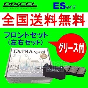 ES341078 DIXCEL ES ブレーキパッド フロント用 三菱 デリカスペースギア PD4W/PD6W/PD8W/PE8W/PF6W/PF8W 1994/5~2007/1 2400~3000