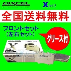 X341078 DIXCEL Xタイプ ブレーキパッド フロント用 三菱 デリカスペースギア PD4W/PD6W/PD8W/PE8W/PF6W/PF8W 1994/5~2007/1 2400~3000