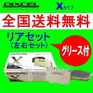 X345108 DIXCEL Xタイプ ブレーキパッド リヤ用 三菱 デリカスペースギア PD4W/PD6W/PD8W/PE8W/PF6W/PF8W 1994/5~2007/1 2400~3000