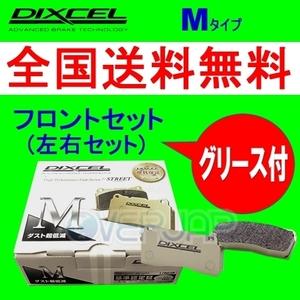 M2510020 DIXCEL Mタイプ ブレーキパッド フロント用 FERRARI(フェラーリ) 308 1973~1985 GT4/GTB/GTBi/GTS/GTSi ATE