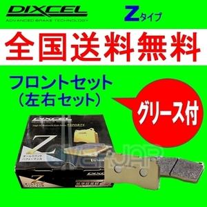 Z2510020 DIXCEL Zタイプ ブレーキパッド フロント用 FERRARI(フェラーリ) 308 1973~1985 GT4/GTB/GTBi/GTS/GTSi ATE