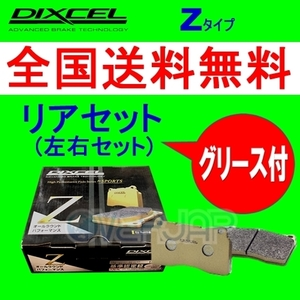 Z1150018 DIXCEL Zタイプ ブレーキパッド リヤ用 FERRARI(フェラーリ) 308 1973~1985 GT4/GTB/GTBi/GTS/GTSi ATE