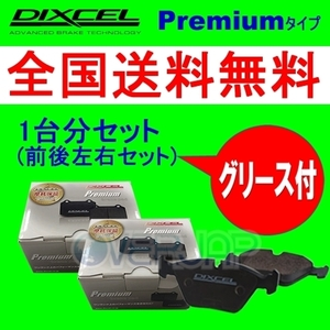 P2510020 / 1150018 DIXCEL プレミアム ブレーキパッド 1台分セット FERRARI(フェラーリ) 308 1973~1985 GT4/GTB/GTBi/GTS/GTSi ATE