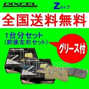Z0510705 / 0551755 DIXCEL Zタイプ ブレーキパッド 1台分set ジャガー XK8 JEFB/J41PA/J41PB R 4.0 V8 Supercharger 車台No.A00083~ ATE