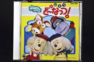 CD NHK おかあさんといっしょ ドレミファ・どーなっつ! 美品中古