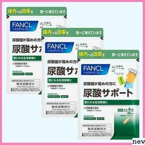 新品★ytafa ファンケル/ /サプリメント 機能性表示食品 /尿酸サポート/約90日分/ FANCL 201