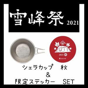 【完売!限定】スノーピーク 雪峰祭 2021 秋 シェラカップ & ステッカー セット