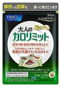 1袋 ファンケル (FANCL) 大人のカロリミット (約30日分) 120粒 [機能性表示食品]サプリメント